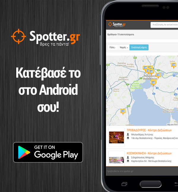 Spotter.gr για Android